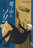 檻ノ中のソリスト 3 (ジャンプコミックス)