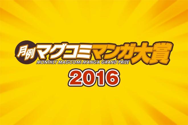 月例マグコミマンガ大賞2016