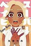 スーパーベイビー 1巻 (ラバココミックス)