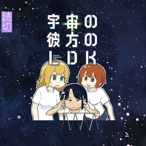 宇宙の彼方のLDK