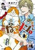 世界ねこメンずかん 1 (マッグガーデンコミックス avarusシリーズ)