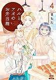 ハルとアオのお弁当箱 4巻 (ゼノンコミックス)