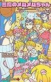 悪魔のメムメムちゃん 12 (ジャンプコミックス)