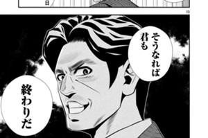 第8話/裁量臨店