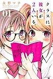 クラスに彼女が2人いる。(1) (マガジンポケットコミックス)