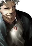 -ヒトガタナ-(9) (ブレイドコミックス) (BLADE COMICS)