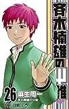 斉木楠雄のサイ難 26 (ジャンプコミックス)
