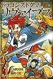 ドラゴンズドグマ リヴァイブス(1) (講談社コミックス)