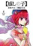 【推しの子】 4 (ヤングジャンプコミックス)