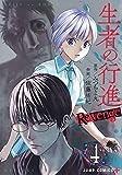 生者の行進 Revenge 4 (ジャンプコミックス)