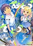 むとうとさとう 4 (ジャンプコミックス)