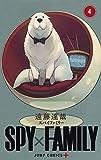 SPY×FAMILY 4 (ジャンプコミックス)