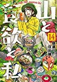 山と食欲と私 14 (BUNCH COMICS)