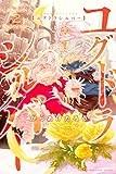 ユグドラシルバー(2) (週刊少年マガジンコミックス)