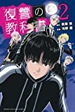 復讐の教科書(2) (マガジンポケットコミックス)
