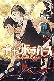 チャンドラハース(3) (講談社コミックス)