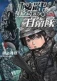 怪獣自衛隊 4巻【電子特典付き】: バンチコミックス