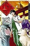 神獣医(2) (講談社コミックス)