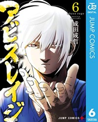 アビスレイジ 6 (ジャンプコミックスDIGITAL)