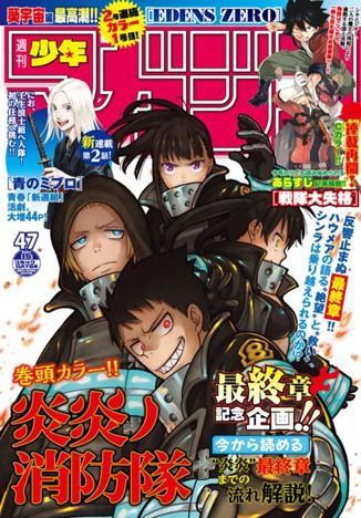 週刊少年マガジン2021年47号