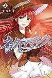 ネクロマンス(5) (講談社コミックス)