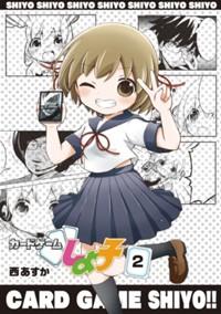 カードゲームしよ子(2)