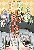 魔界から来たメイドさん 3 (ジャンプコミックス)