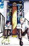 この音とまれ! 24 (ジャンプコミックス)