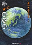 星の王子さま 6 (ジャンプコミックス)