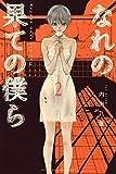 なれの果ての僕ら(2) (講談社コミックス)