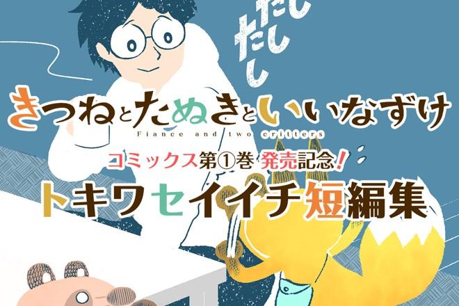 トキワセイイチ短編集