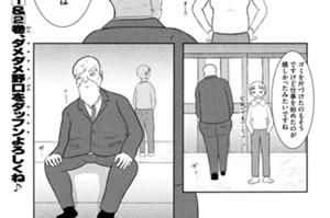 第41話/続々・仙人の男