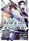 ソードガイ ヱヴォルヴ2(ヒーローズコミックス)
