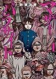 マザーパラサイト (1) (ゼノンコミックス)