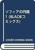 ソフィアの円環 1 (BLADEコミックス)