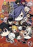 「刀剣乱舞-ONLINE-」アンソロジーコミック『4コマらんぶっ参』 (単行本コミックス)