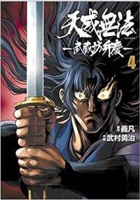 天威無法 武蔵坊弁慶(4) (ヒーローズコミックス)