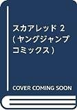 スカアレッド 2 (ヤングジャンプコミックス)