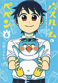 バスルームのペペン 6 (ヤングジャンプコミックス)
