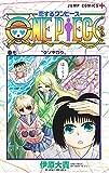恋するワンピース 7 (ジャンプコミックス)