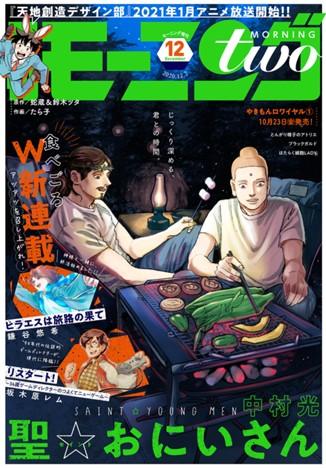 月刊モーニング・ツー 2020年12月号