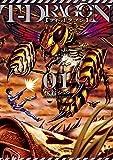 T-DRAGON1(ヒーローズコミックス)