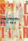 ソウルリヴァイヴァー2(ヒーローズコミックス)