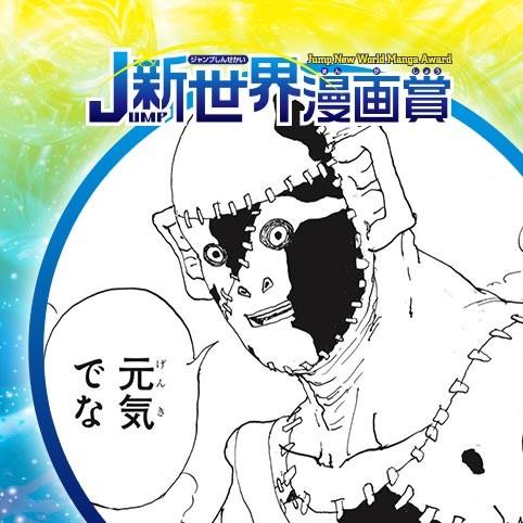 スキン/2020年12月期JUMP新世界漫画賞