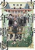 吉祥寺少年歌劇 (フィールコミックス)