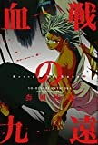 血戦の九遠(2) (講談社コミックス)
