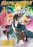 異世界転生の冒険者 3 (マッグガーデンコミック Beat'sシリーズ)
