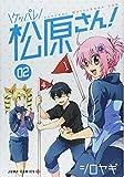 ケッパレ松原さん! 2 (ジャンプコミックス)