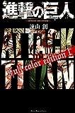 進撃の巨人 Full color edition(1) (KCデラックス)