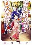 老女的少女ひなたちゃん (7) (ゼノンコミックス)